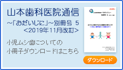 山本歯科医院通信「おだいじに」別冊号5