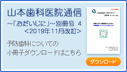 山本歯科医院通信「おだいじに」別冊号4