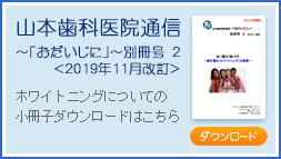 山本歯科医院通信「おだいじに」別冊号2